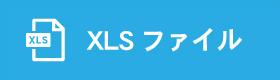 XLSファイル